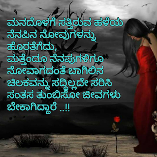Heart Touching Kannada Quotes