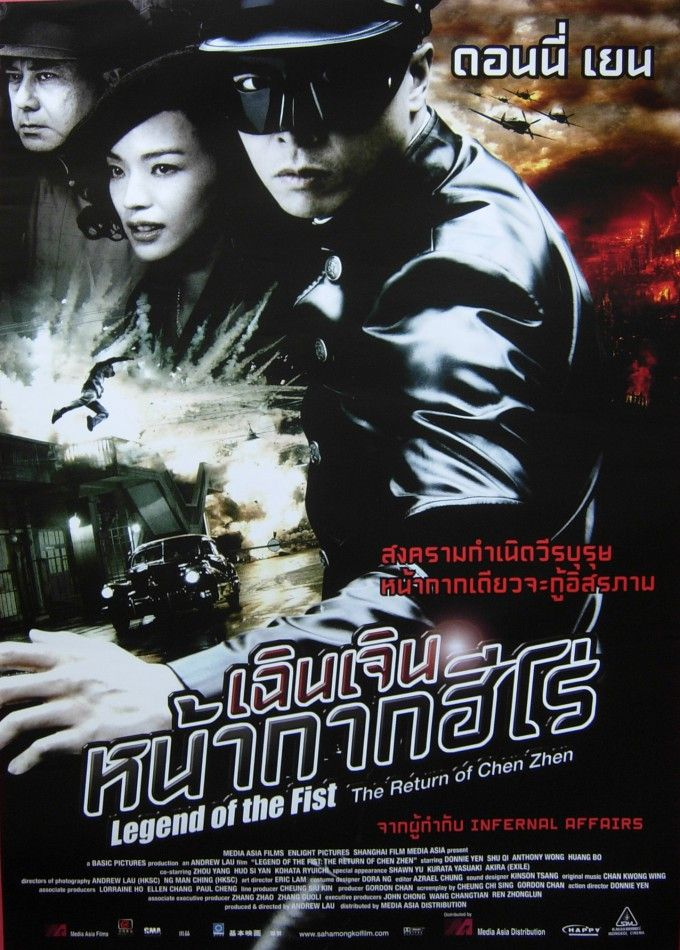 Legend of the Fist : The Return of Chen Zhen (2010) เฉินเจิน หน้ากากฮีโร่