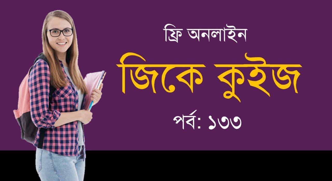 General Knowledge Mock Test in Bengali Part-133