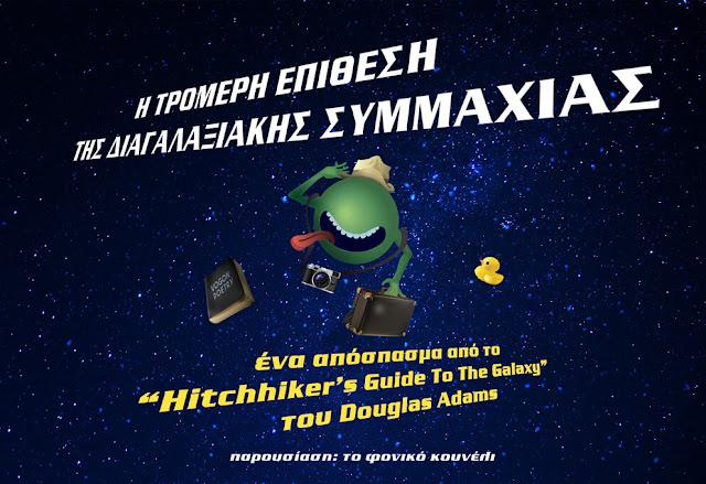 Από το Γυρίστε τον Γαλαξία με Ωτοστόπ του Ντάγκλας Άνταμς / The Hitchhiker's Guide to the Galaxy by Douglas Adams