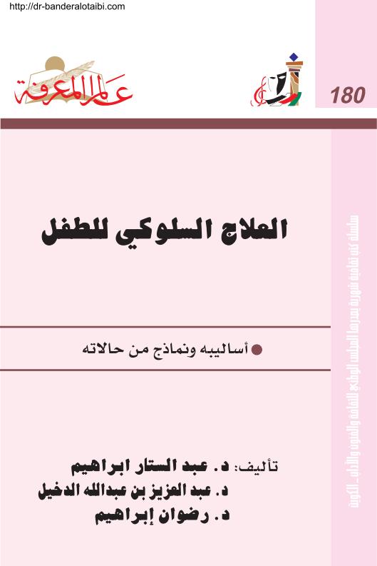 علاج السلوكي للطفل pdf