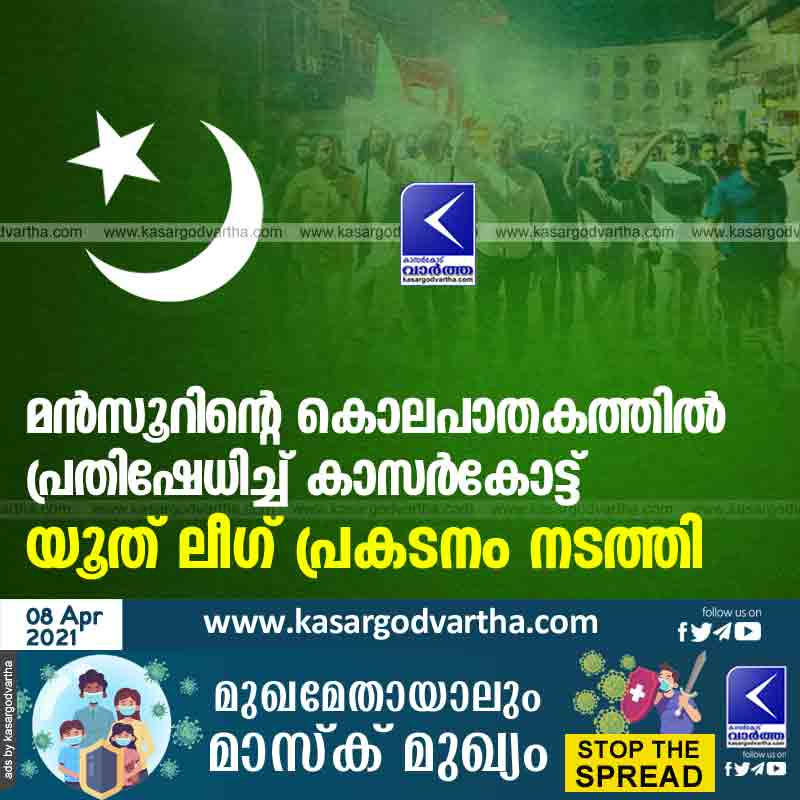 Kasaragod, Kerala, News, Youth League, Mansoor Murder, Kasaragod Youth League staged a protest against Mansoor's murder.