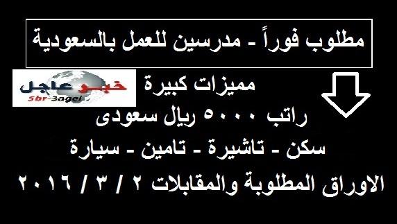 مطلوب فوراً - مدرسين للعمل بالسعودية براتب 5000 ريال وتوفير تاشيرة وسكن وتامين وسيارة