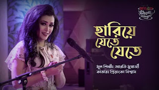 Hariye Jete Jete Lyrics (হারিয়ে যেতে যেতে) Aarti Mukherji