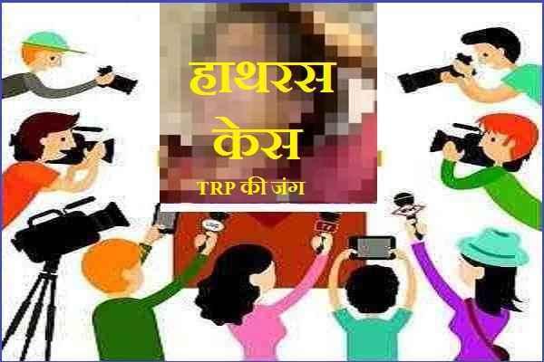 hathras-case-become-media-trp-source-republic-aajtak-zee-news