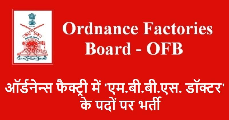 Ordnance Factory Recruitment 2019