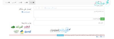 موقع لتشكيل حروف اللغة العربية بطريقة سليمة