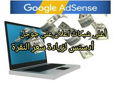 أغلى 40 شبكات اعلان على جوجل أدسنس لزيادة سعر النقرة