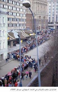 افتتاح اول مطعم ماكدونالديز في الاتحاد السوفيتي موسكو  عام 1991 م