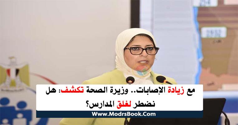 مع زيادة الإصابات.. وزيرة الصحة تكشف: هل نضطر لغلق المدارس؟