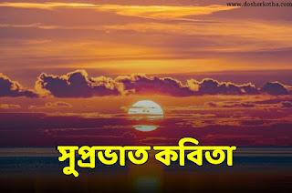 সুপ্রভাত কবিতা শুভ সকাল সুপ্রভাত ছবি শুভ সকাল ছবি