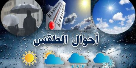 توقعات أحوال الطقس ليوم الخميس 11 فبراير…