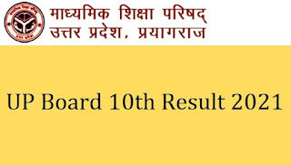 UP Board 10th, 12th Exam Result 2021 is Live - Check Up Board Result Here