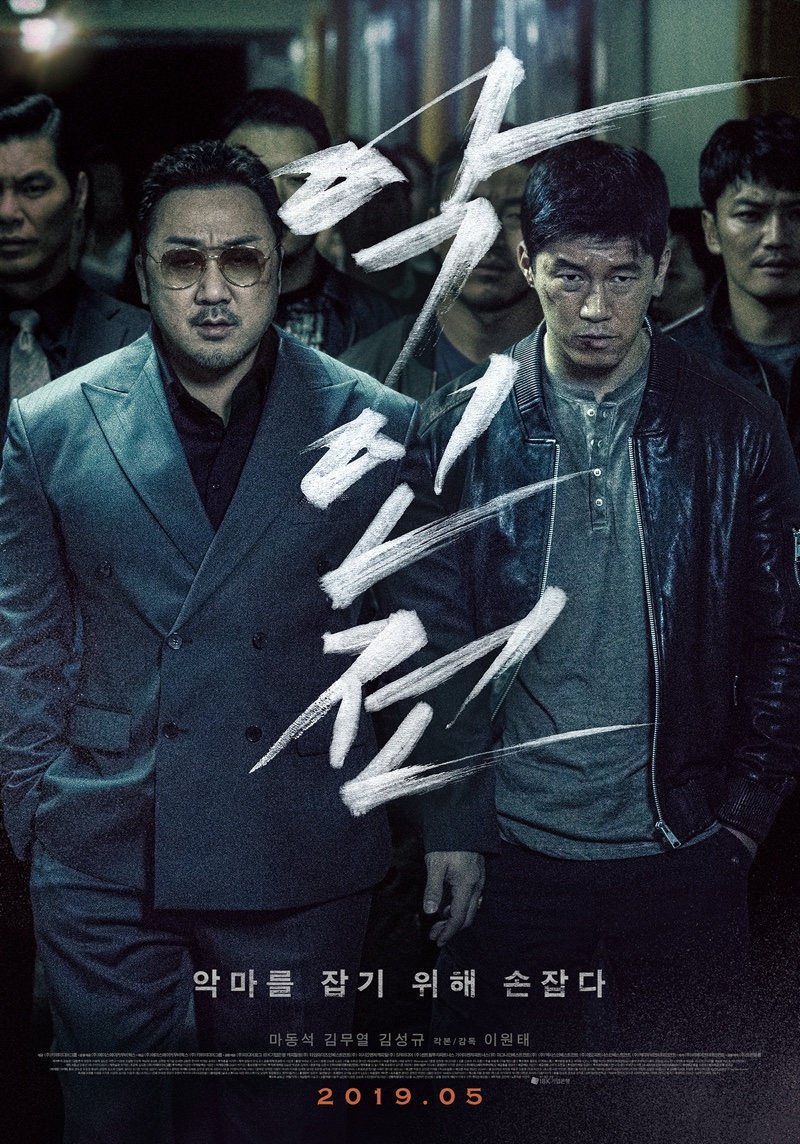 Sinopsis The Gangster, The Cop, The Devil (2019) - Film Korea