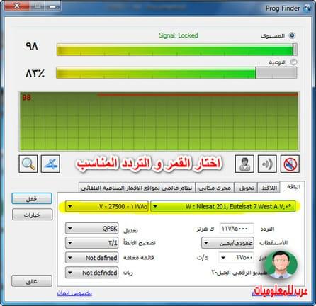 satellite finder,satfinder,signal finder,directv satellite dish alignment,tv satellite finder,dish finder