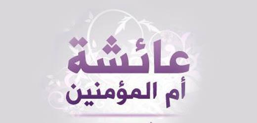 قصة الرسول - صلى الله عليه وسلم - والسيدة عائشة - رضى الله عنها -