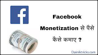 Facebook से पैसे कैसे कमाए ? Facebook Monetization Enable कैसे करे