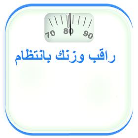مراقبة الوزن طريقة لتثبيت الوزن