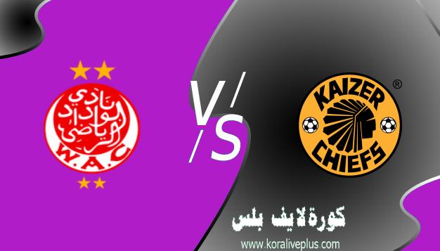 مشاهدة مباراة الوداد وكايزرشيفس بث مباشر اليوم كورة لايف 03-04-2021 في دوري أبطال أفريقيا