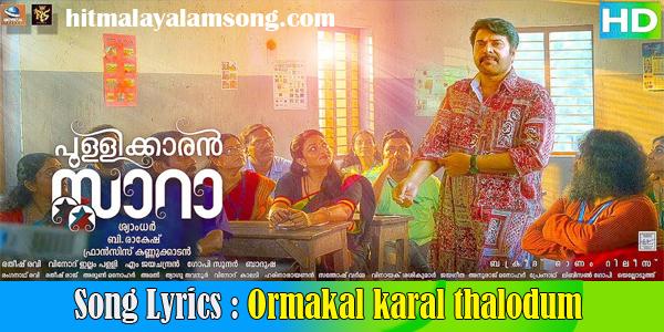 Pullikkaran Staraa Malayalam Movie