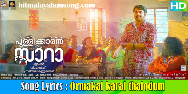 Tapp Tapp Song Lyrics | Pullikkaran Staraa | 2017