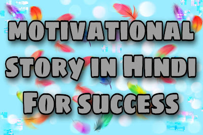 best motivational stories in hindi