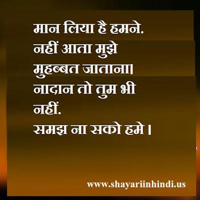 shayari in hindi, shayari