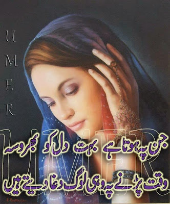 2 line sad shayari in urdu | poetry in two lines | Urdu Poetry World,Urdu Poetry,Sad Poetry,Urdu Sad Poetry,Romantic poetry,Urdu Love Poetry,Poetry In Urdu,2 Lines Poetry,Iqbal Poetry,Famous Poetry,2 line Urdu poetry,Urdu Poetry,Poetry In Urdu,Urdu Poetry Images,Urdu Poetry sms,urdu poetry love,urdu poetry sad,urdu poetry download,sad poetry about life in urdu