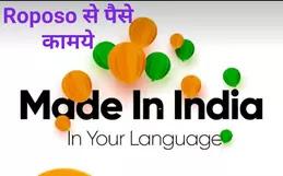 Roposo app se paise kamaye, roposo app से पैसे कमाने का तरीका,Roposo app kis desh ka hai, Roposo app made in india