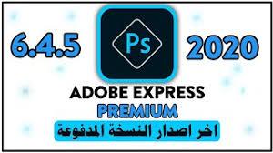 تحميل Photoshop express مهكر اخر اصدار فلاتر وتاثيرات جديدة خرافية | Photoshop express