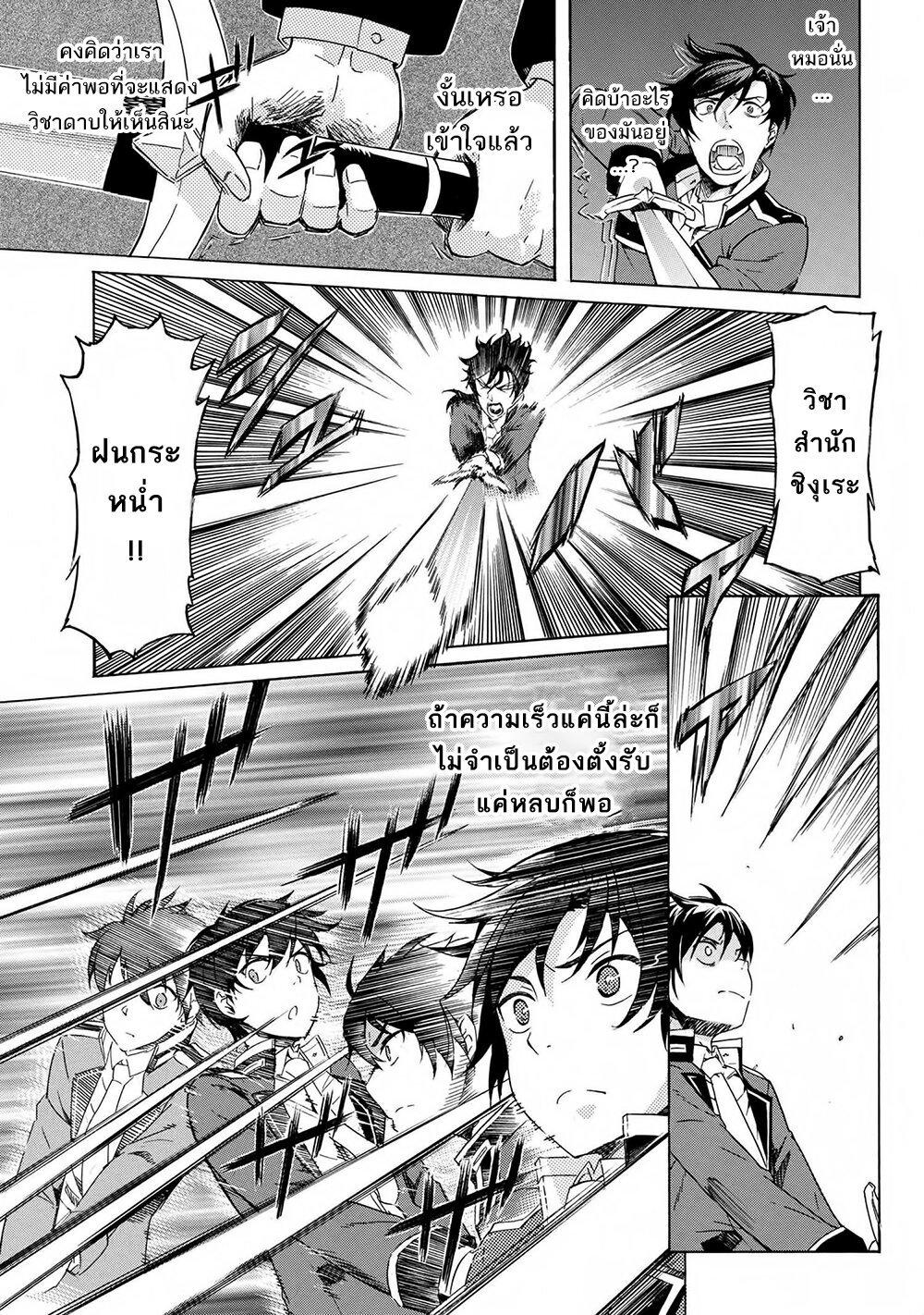 อ่านการ์ตูน Ichioku-nen Button o Renda Shita Ore wa Kizuitara Saikyou ni Natteita ตอนที่ 1 หน้าที่ 58