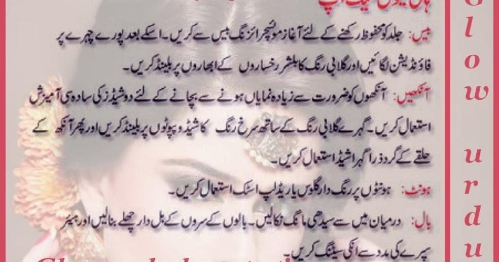 Easy Party Makeup Method In Urdu