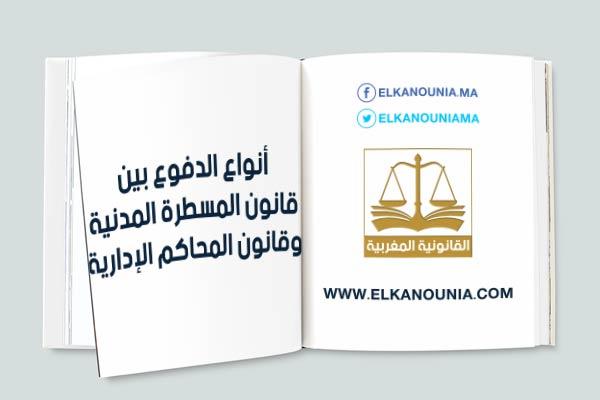 الدفوع الشكلية والموضوعية والدفع بعدم القبول بين قانون المسطرة المدنيه وقانون المحاكم الادارية