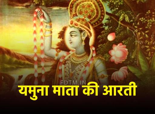yamuna mata aarti in hindi