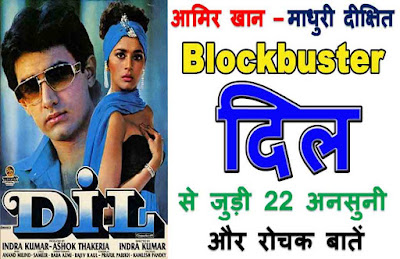 dil film facts