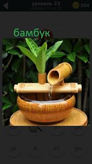 470 слов. все просто фонтан сделан из бамбука 23 уровень