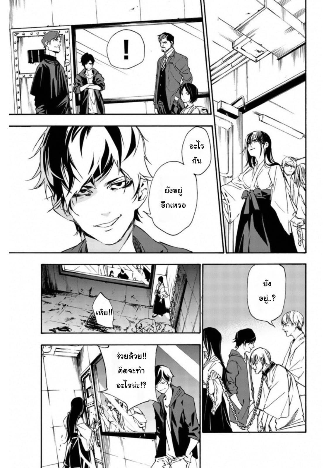 อ่านการ์ตูน Zetsubou no Rakuen ตอนที่ 11 หน้าที่ 14