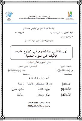 مذكرة ماستر: دور القاضي والخصوم في توزيع عبء الإثبات في المواد المدنية PDF