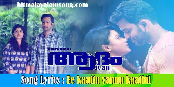 Ee Kaattu Song Lyrics | Adam Joan | 2017