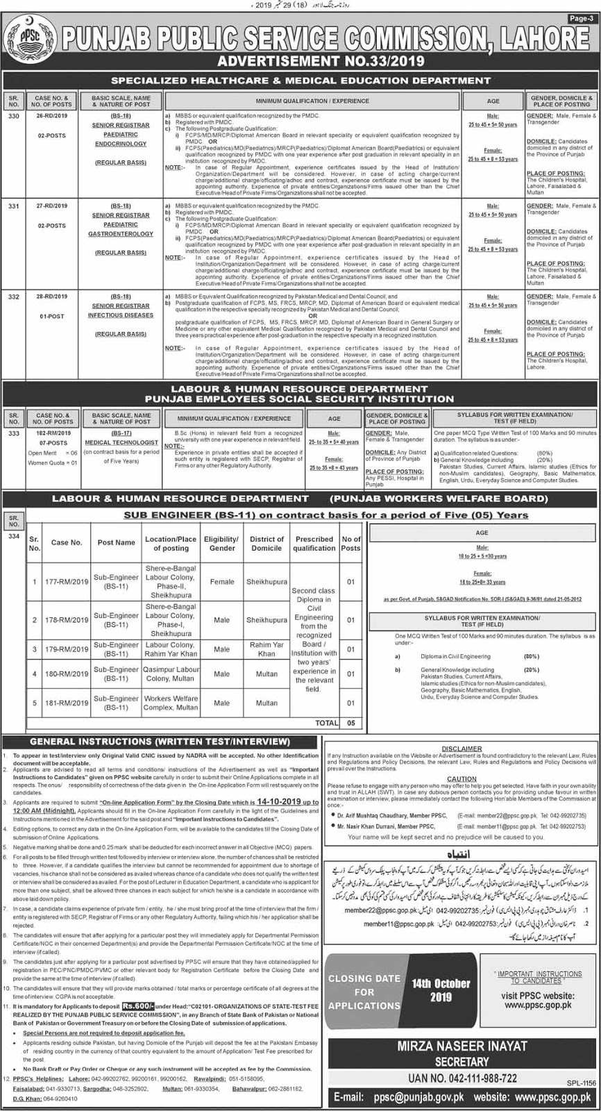 ESE Educators PPSC Jobs