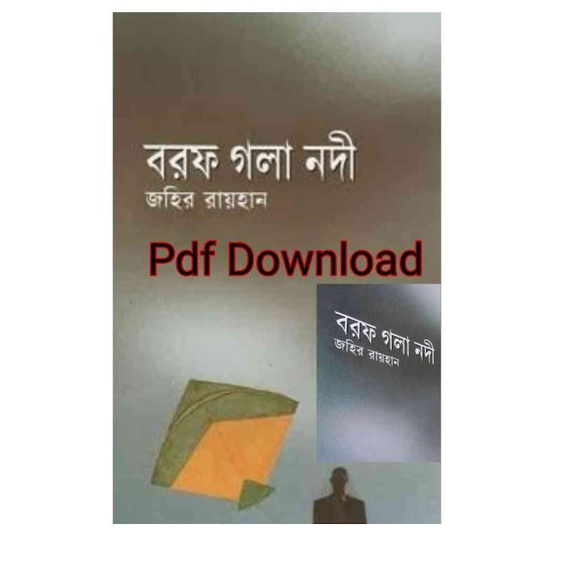 বরফ গলা নদী জহির রায়হান Pdf Download - Borof Gola Nodi