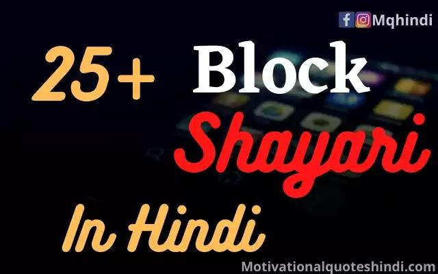 Block Status