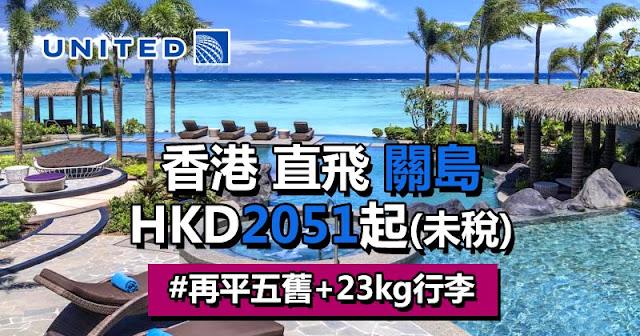 再平五舊!聯合航空 香港 直飛 關島HK$2,051起,潛水旺季出發!