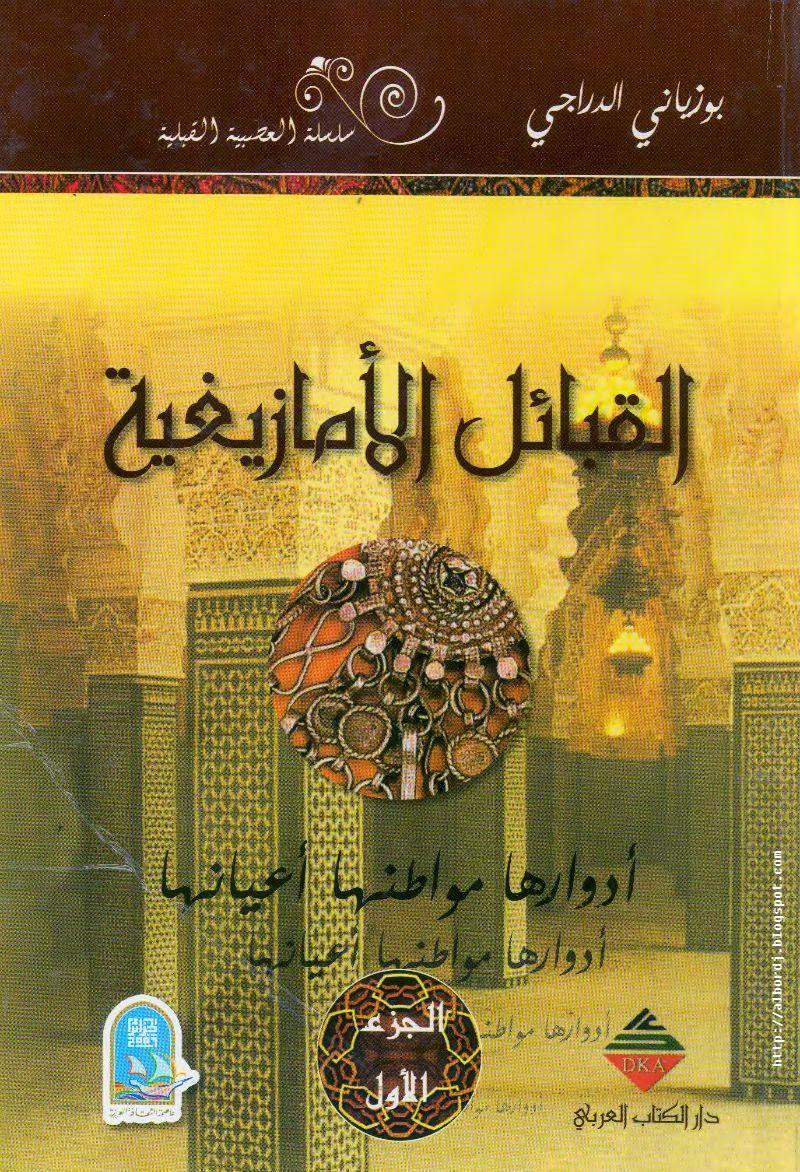 كتاب القبائل العربية أنسابها وأعلامها pdf