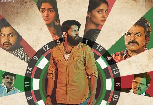 eureka-telugu-full-movie-tamilrockers