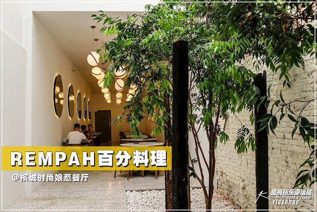 槟城美食 / 时尚娘惹餐厅 Rempah 百分料理