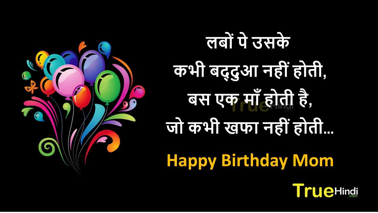 happy birthday mom shayari,status,quotes in hindi