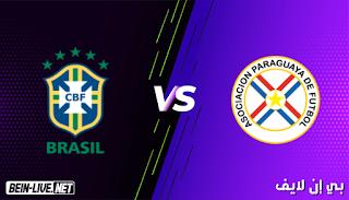 مشاهدة مباراة البرازيل و باراجواي بث مباشر اليوم بتاريخ 09-06-2021 في تصفيات كأس العالم