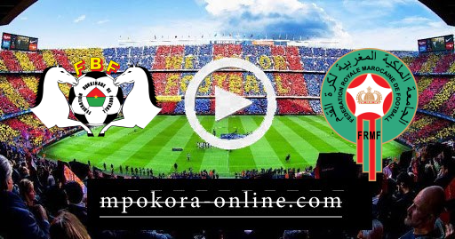 مشاهدة مباراة المغرب وبوركنا فاسو بث مباشر كورة اون لاين 12-06-2021 مباراة الودية