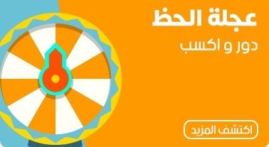 اربح هدايا عينيه او قسائم شراء مجانا مع عجلة حظ الذكرى 9 لجوميا مصر
